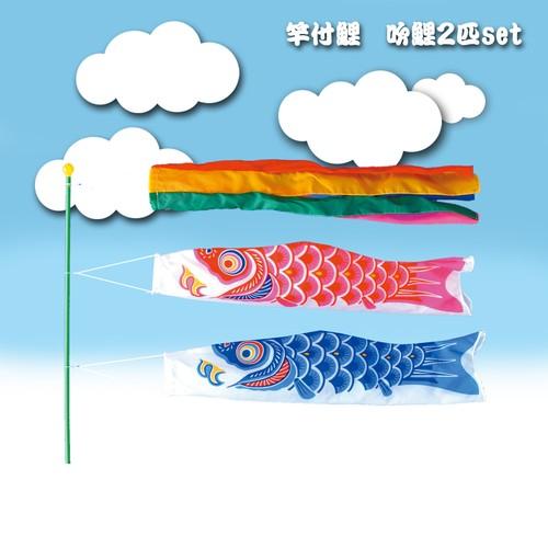 竿付鯉 吹鯉2匹セット