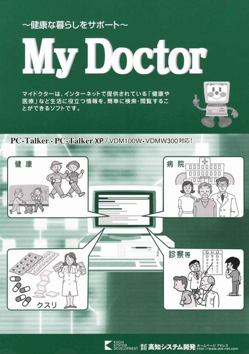 健康な暮らしをサポート MyDoctor