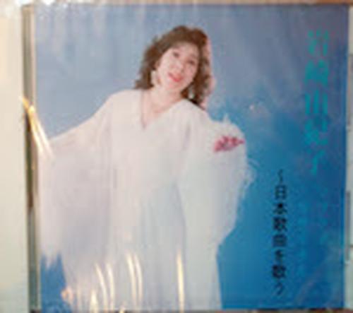 岩崎由紀子(いわさきゆきこ)/CD  ソプラノ・リサイタル 日本歌曲を歌う