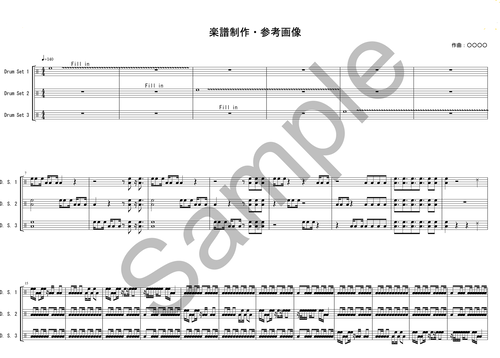 太鼓の楽譜制作☆代行サービス(採譜・データ渡し)