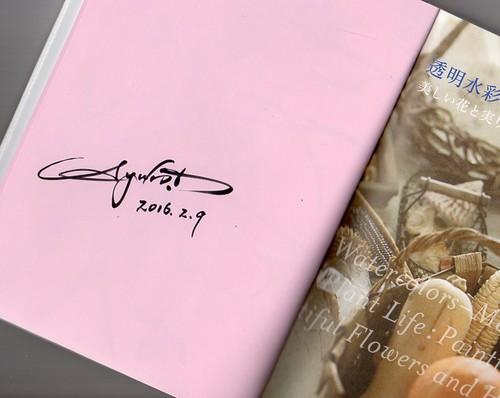 画集サイン本「植物からのメッセージ」と水彩ビデオ2のセット
