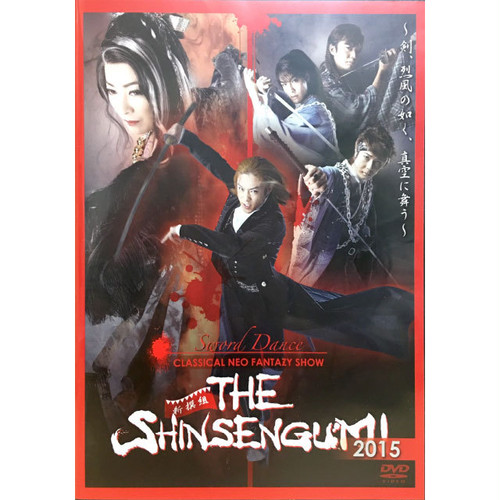 『THE SHINSENGUMI 2015』DVD