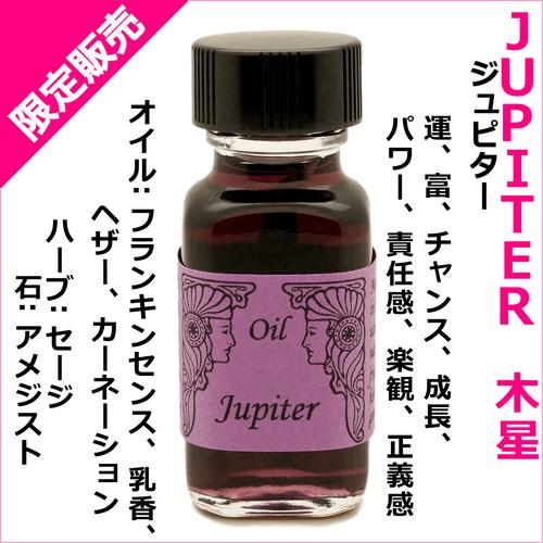 【残り僅か!】木星・ジュピター メモリーオイル惑星(プラネット)シリーズ  Jupiter