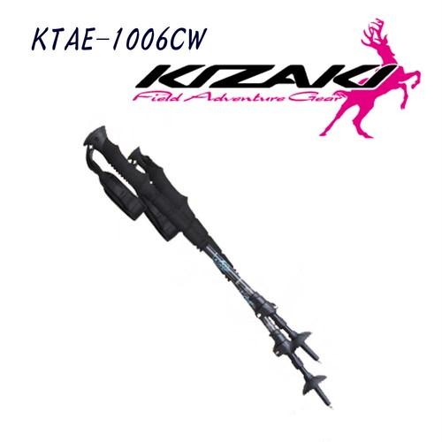 93~120cm KIZAKI キザキ トレッキングポール 軽量細身Wストックカーボン KTAE-1006