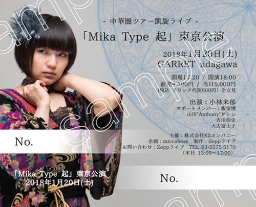 「Mika Type 起」東京公演 オリジナルチケット