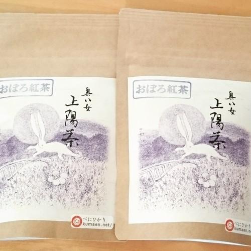 【福岡・八女】べにひかり紅茶・3年熟成(40g)