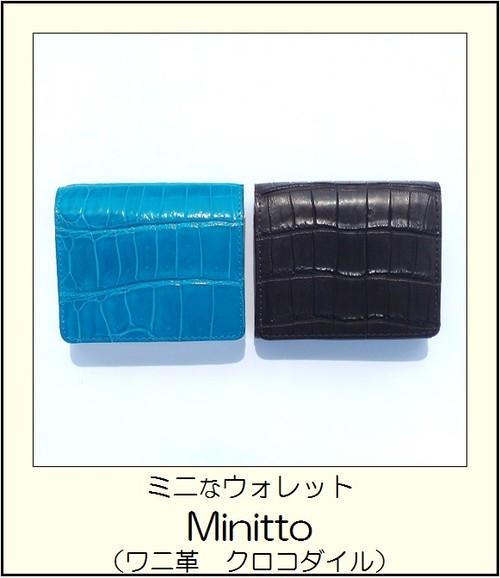 Minitto(ワニ革 クロコダイル)