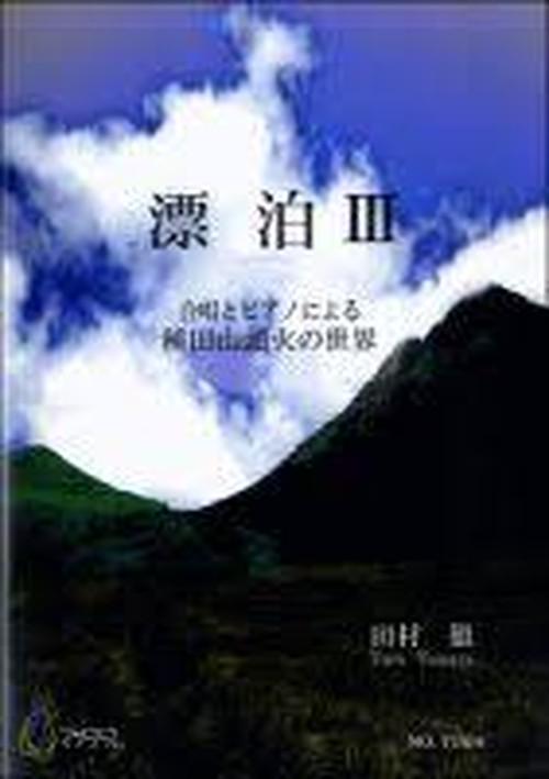 T1804 漂泊Ⅲ(合唱、ピアノ/田村徹/楽譜)