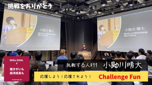 【挑戦する人#11】「志高く!ロボット制作を通して社会課題に挑む小学生エンジニア」小助川晴大