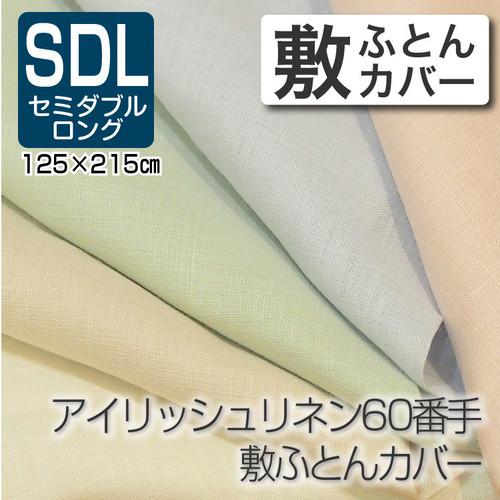 【受注生産】アイリッシュリネン60番手敷ふとんカバー セミダブルロングサイズ