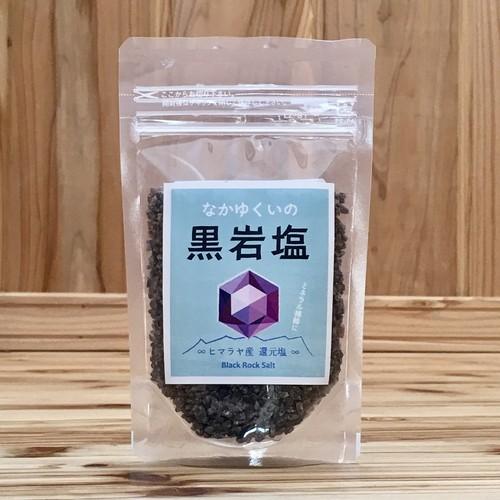 なかゆくいの黒岩塩
