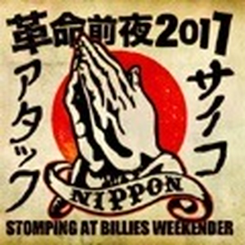 V.A革命前夜2011 STOMPING AT BILLIES WEEKENDER