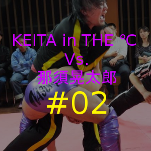 KEITA in THE ℃ Vs.那須晃太郎 #02