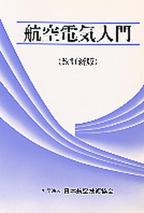 航空電気入門(第1版)