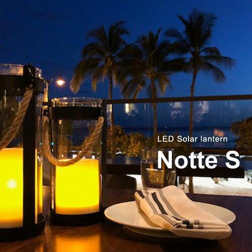 ソーラー充電式LEDランタン Sサイズ Notte 照明 ランタン DI-CLASSE