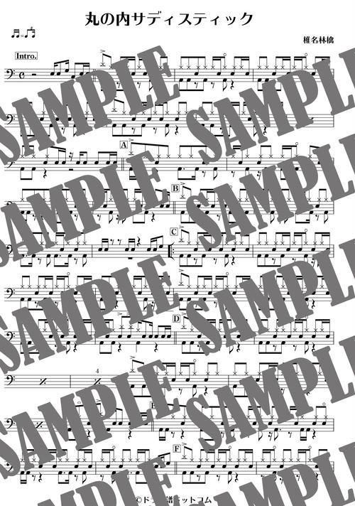 丸の内サディスティック/椎名林檎(ドラム譜)