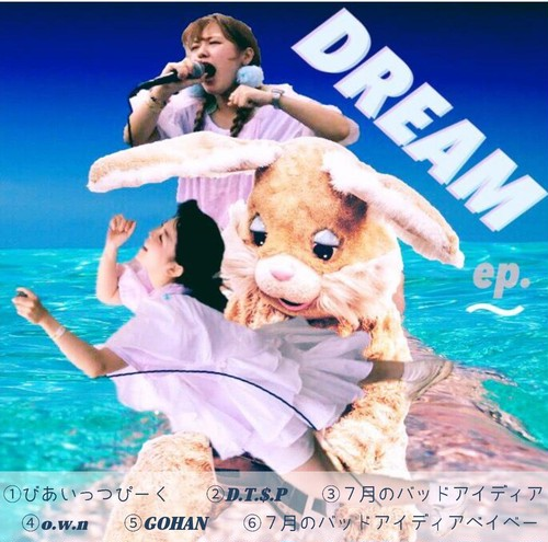 DREAM ep(CDR)