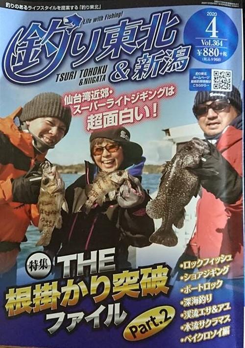 釣り東北&新潟 4月号