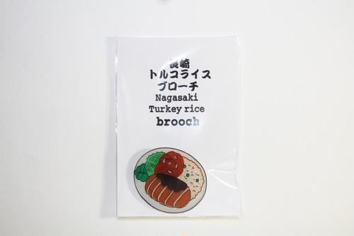 長崎トルコライスブローチ
