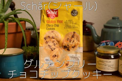 【Schär】グルテンフリー「チョコチップクッキー(200g) 」x2袋セット