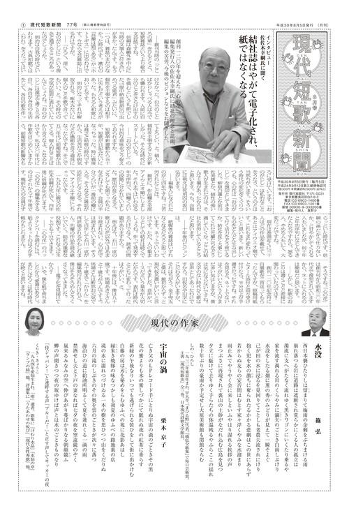 現代短歌新聞 2018年8月号
