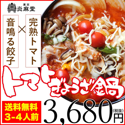【送料無料】音鳴る餃子鍋 完熟トマトスープ 3〜4人前セット 東京炎麻堂