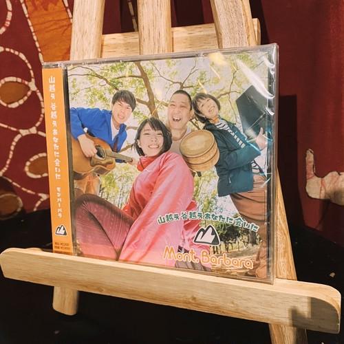 Mont.Barbara 1st Album「山越え谷越えあなたに会いに」
