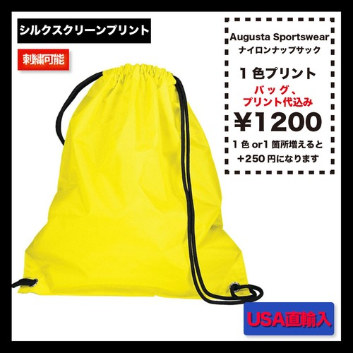 Augusta Sportswear Cinch Bag (品番1905 )