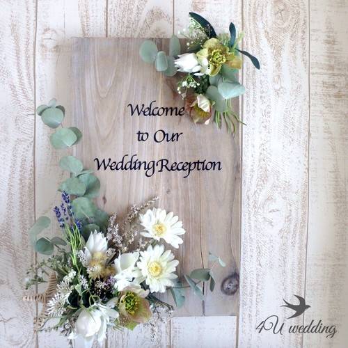 【4U wedding】ドライフラワーウェルカムボード ウッドボード ウェディング ウェルカムスペース 結婚式 披露宴 受付サイン