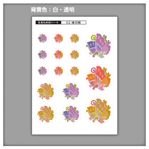 家紋ステッカー 揚羽蝶| 5枚セット《送料無料》 子供 初節句 カラフル&かわいい 家紋ステッカー