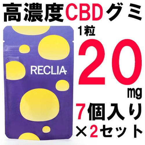 CBD グミ 7粒入り CBD 140mg レクリア RECLIA