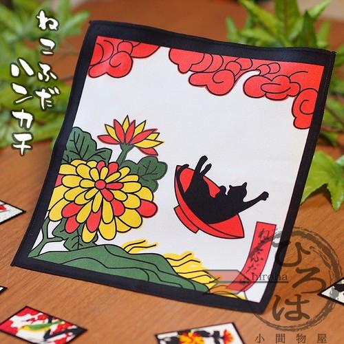 ねこふだハンカチ【菊】
