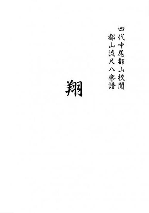 T32i143 SHO(Shakuhachi/K. Taizan /shakuhachi/tablature score)