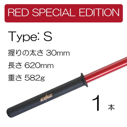【限定色】面鳴り(めんなり) Type S