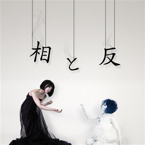 【相と反】白×黒セット