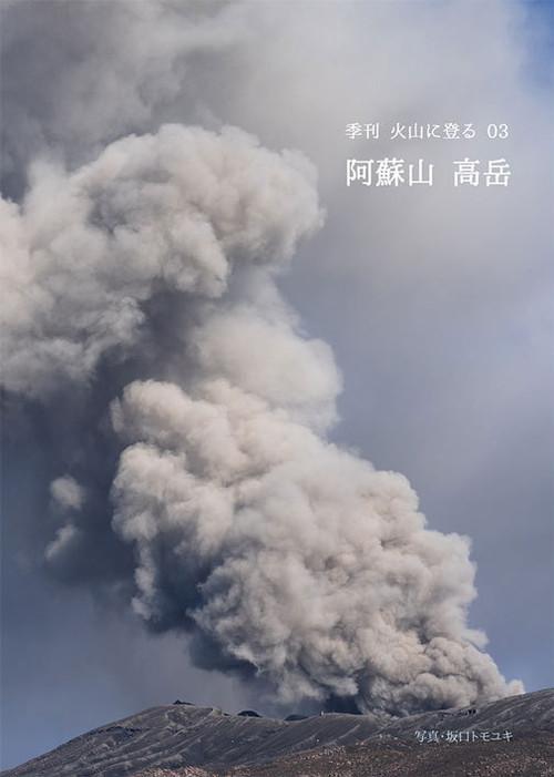 季刊 火山に登る03  阿蘇山高岳 [第二版]