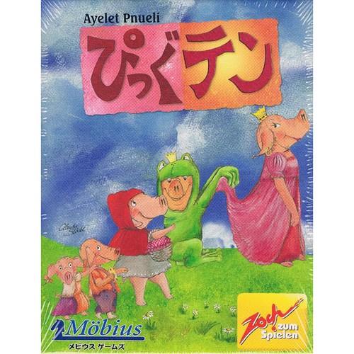 ぴっぐテン 日本語版