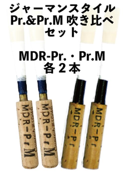 MDR-Pr.&Pr.M(スタンダード&メーニッヒ) ジャーマンスタイル吹き比べセット Pr.、Pr.M各2本