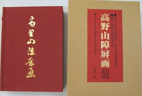 高野山障屏画 全2巻  豪華限定版 美乃美 新品