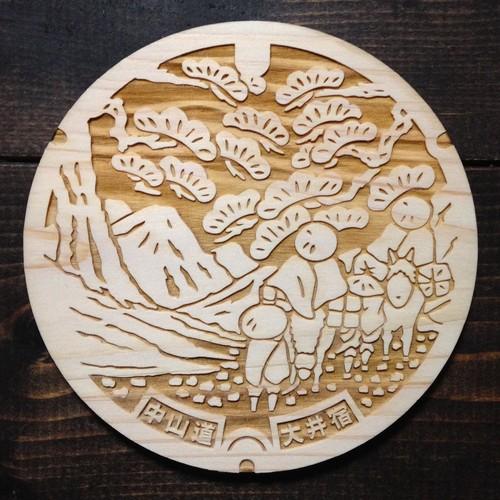 Woody Manhole CoasterⓇ 岐阜県 中津川市 中仙道大井宿