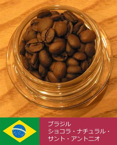 ブラジル ショコラ・ナチュラル・ サント・アントニオ
