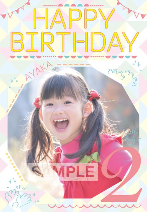 女の子向け誕生日ポスター_3 ガーリー風 A2サイズ
