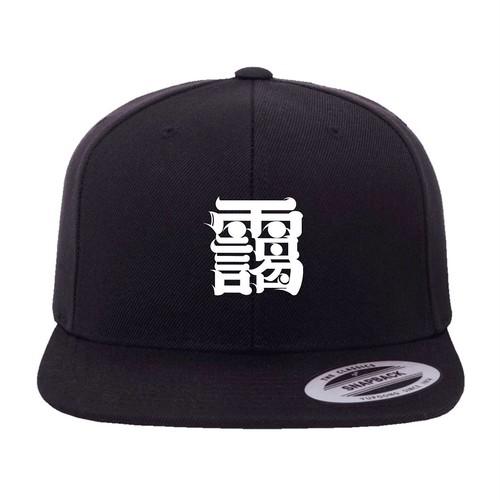 【靄 CAP】