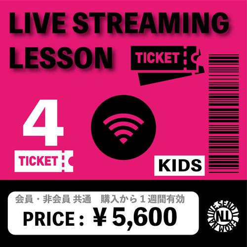 ライブストリーミング [KIDS]【4回】