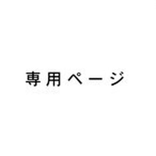 F様専用ページ