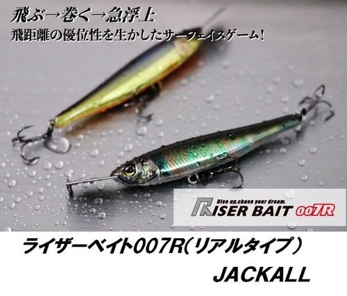JACKALL / ライザーベイト 007R