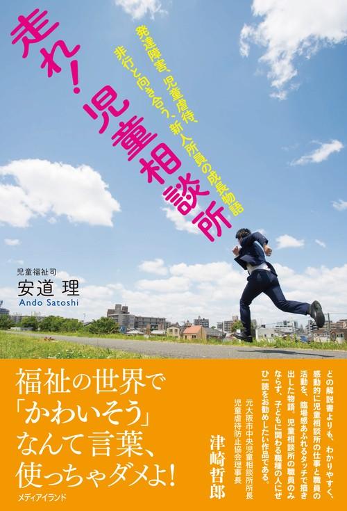 走れ! 児童相談所(新古本)