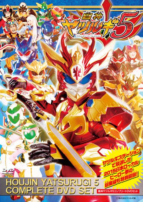 DVD『鳳神ヤツルギ5』(HJYG-29)