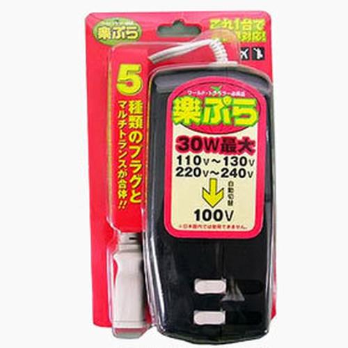 マルチプラグ変圧器 楽ぷら RX-30