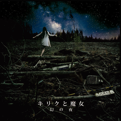 1st Single【幻の夜】※SOLD OUT※配信中